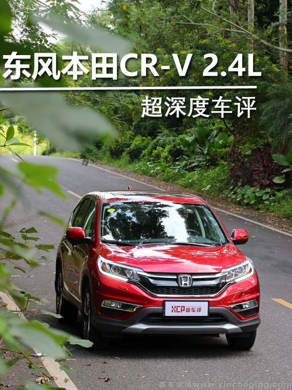 CR-V试驾评测